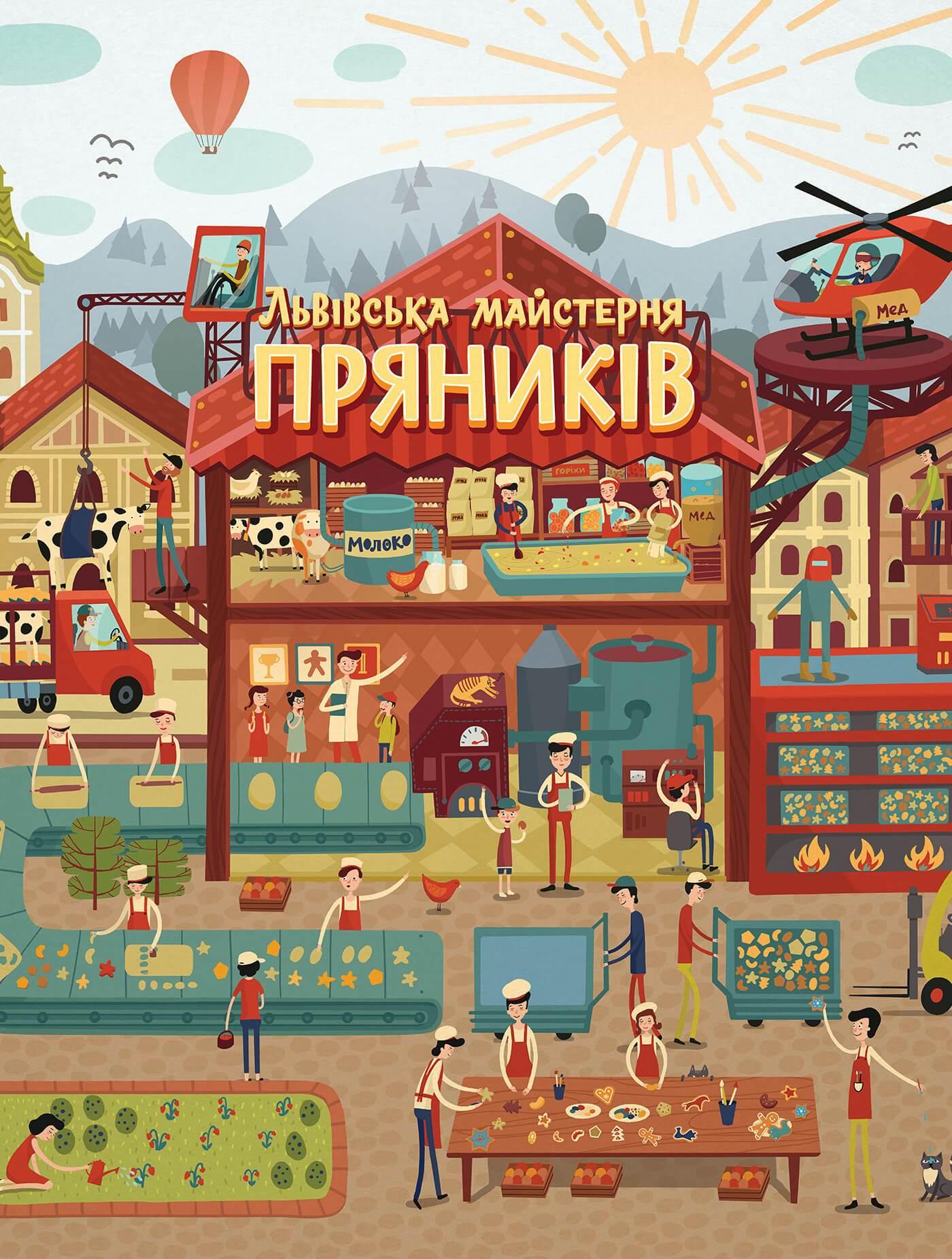Фрагмент ілюстрації Львівської Майстерні Пряників «Юрашки»