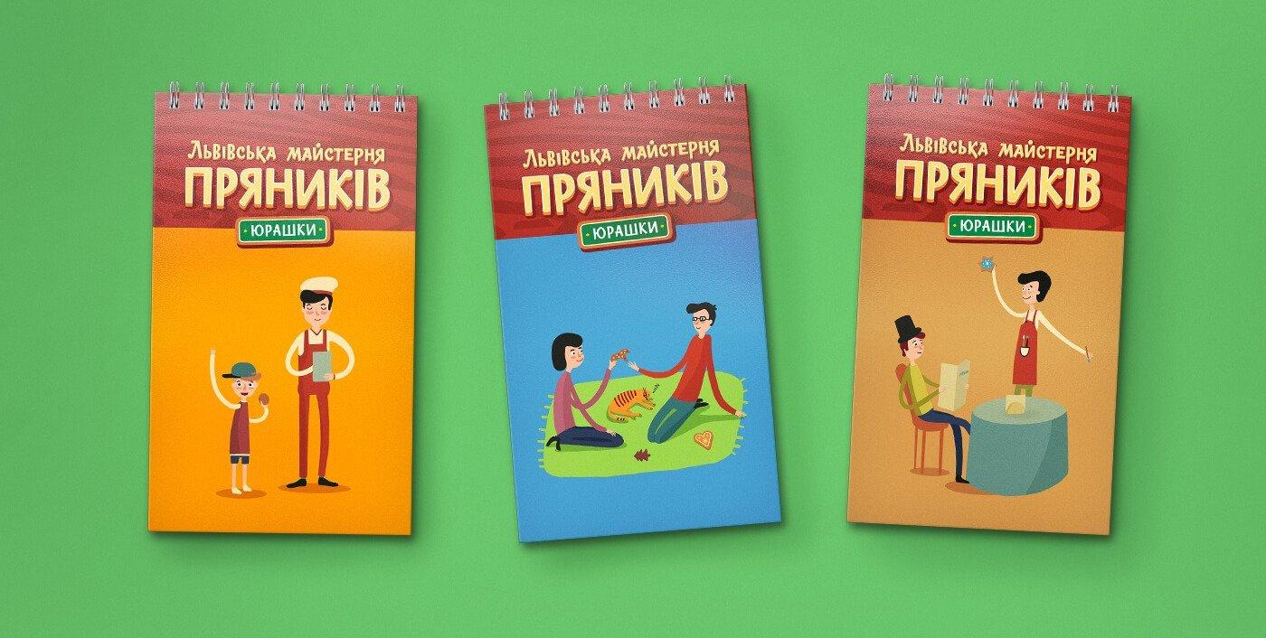 Фірмові записники Львівської Майстерні Пряників «Юрашки»