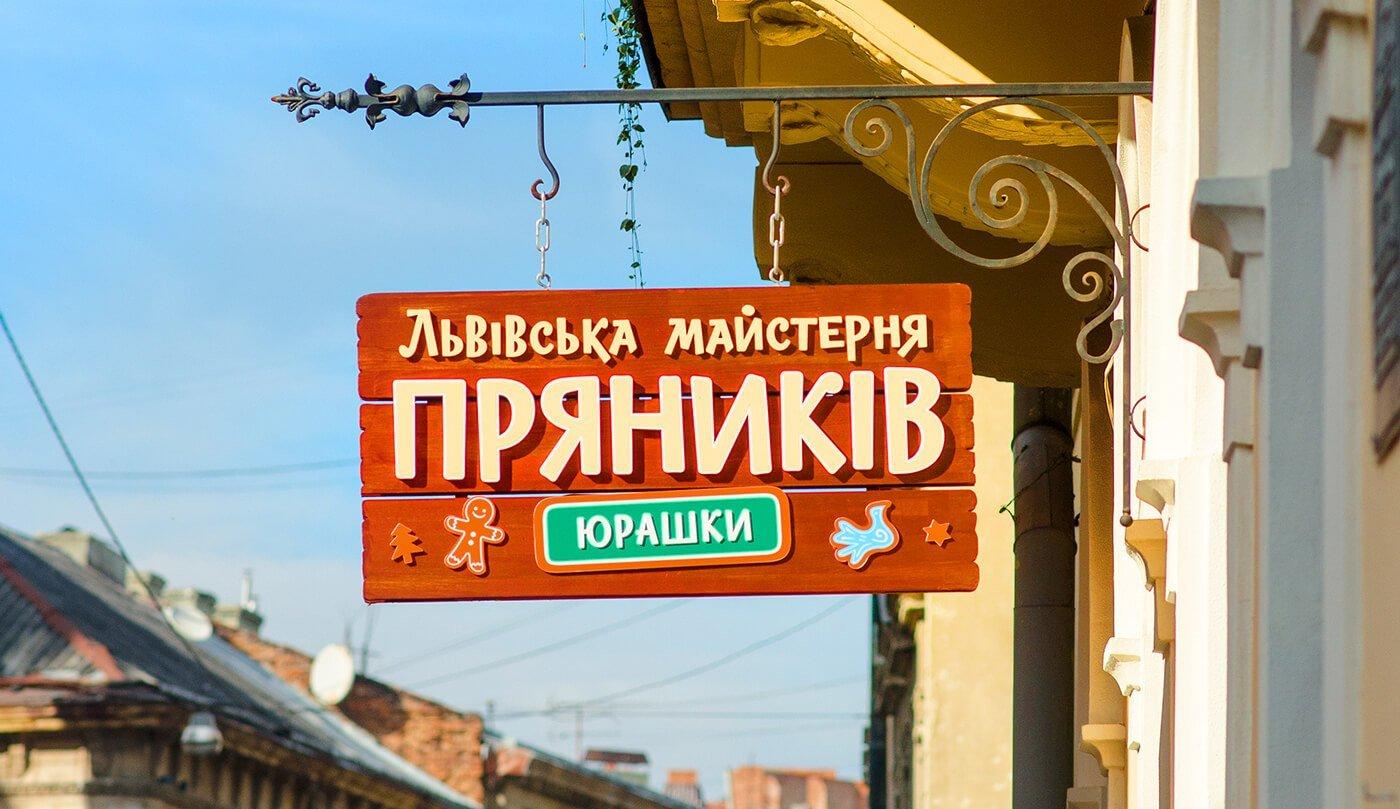 Вивіска Львівської Майстерні Пряників «Юрашки» у формі спрощеного логотипу