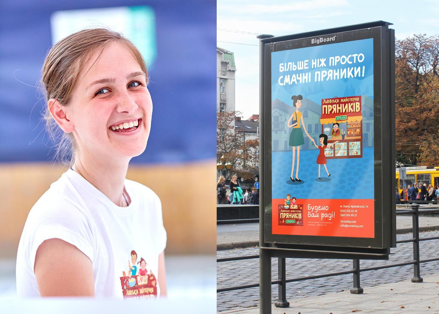 Дівчина у фірмовій футболці та сітілайт Львівської Майстерні Пряників «Юрашки»