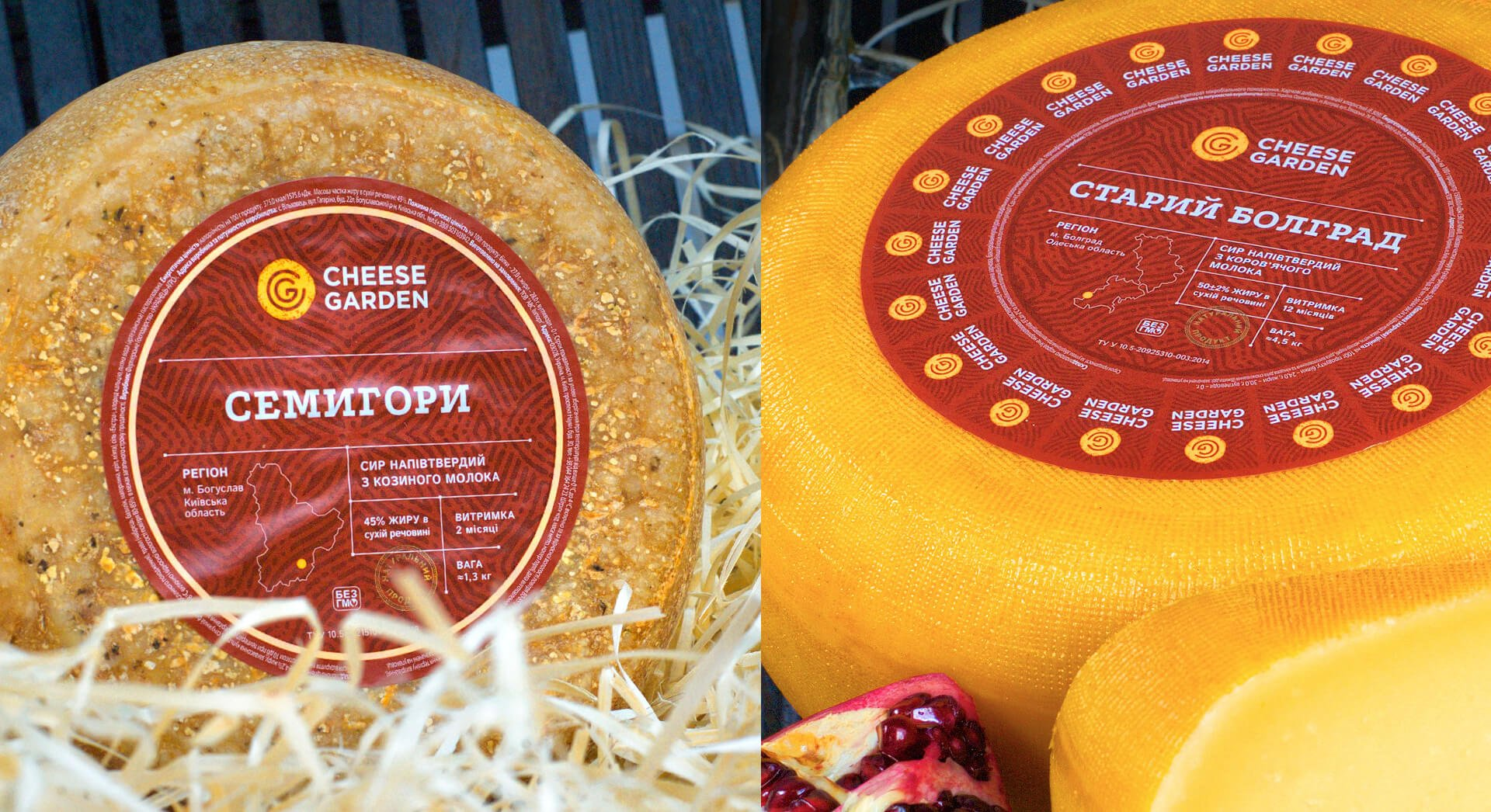 Дизайн етикеток сирів для бренду «Cheese Garden»