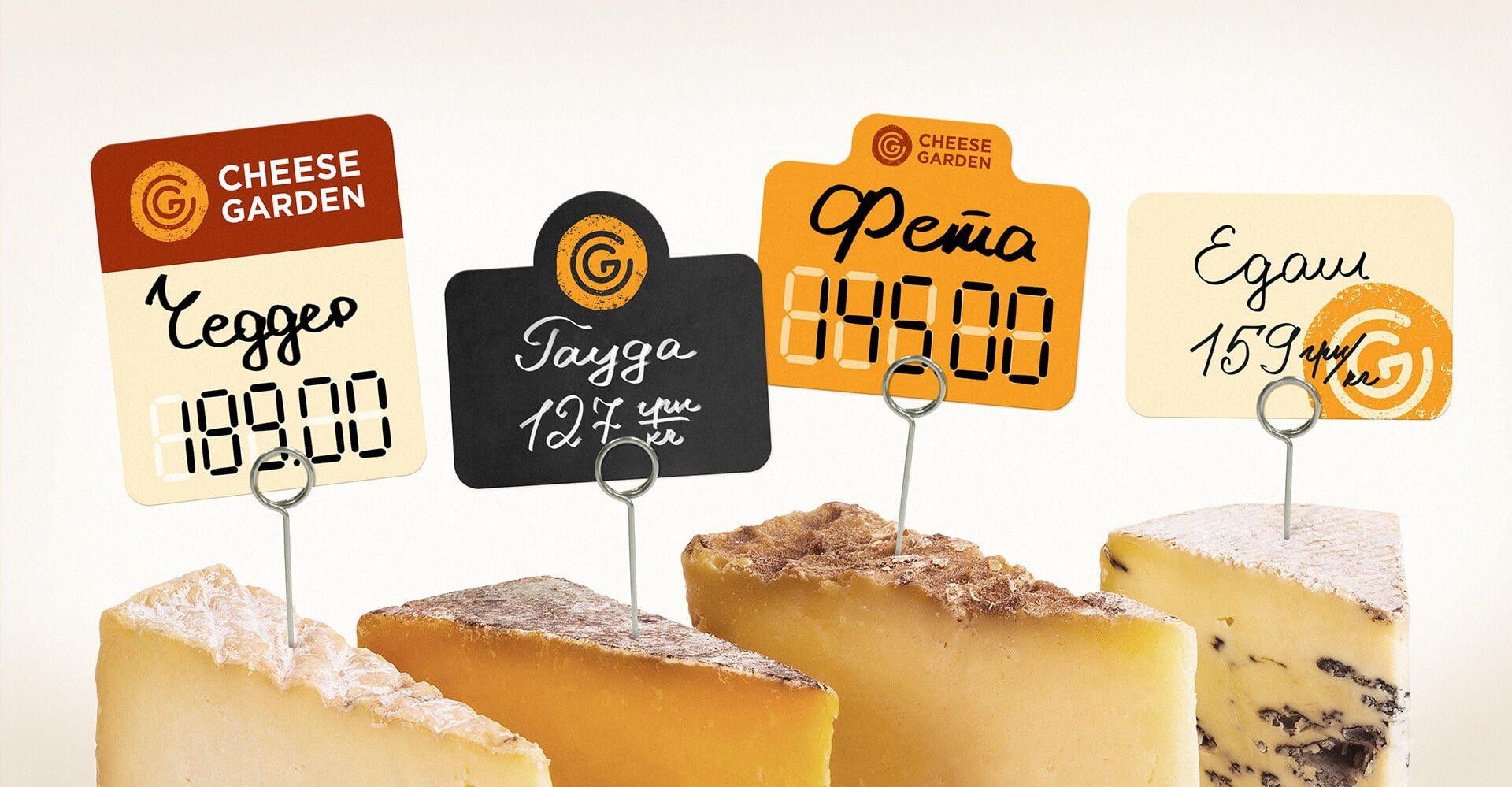 Дизайн цінників «Cheese Garden»