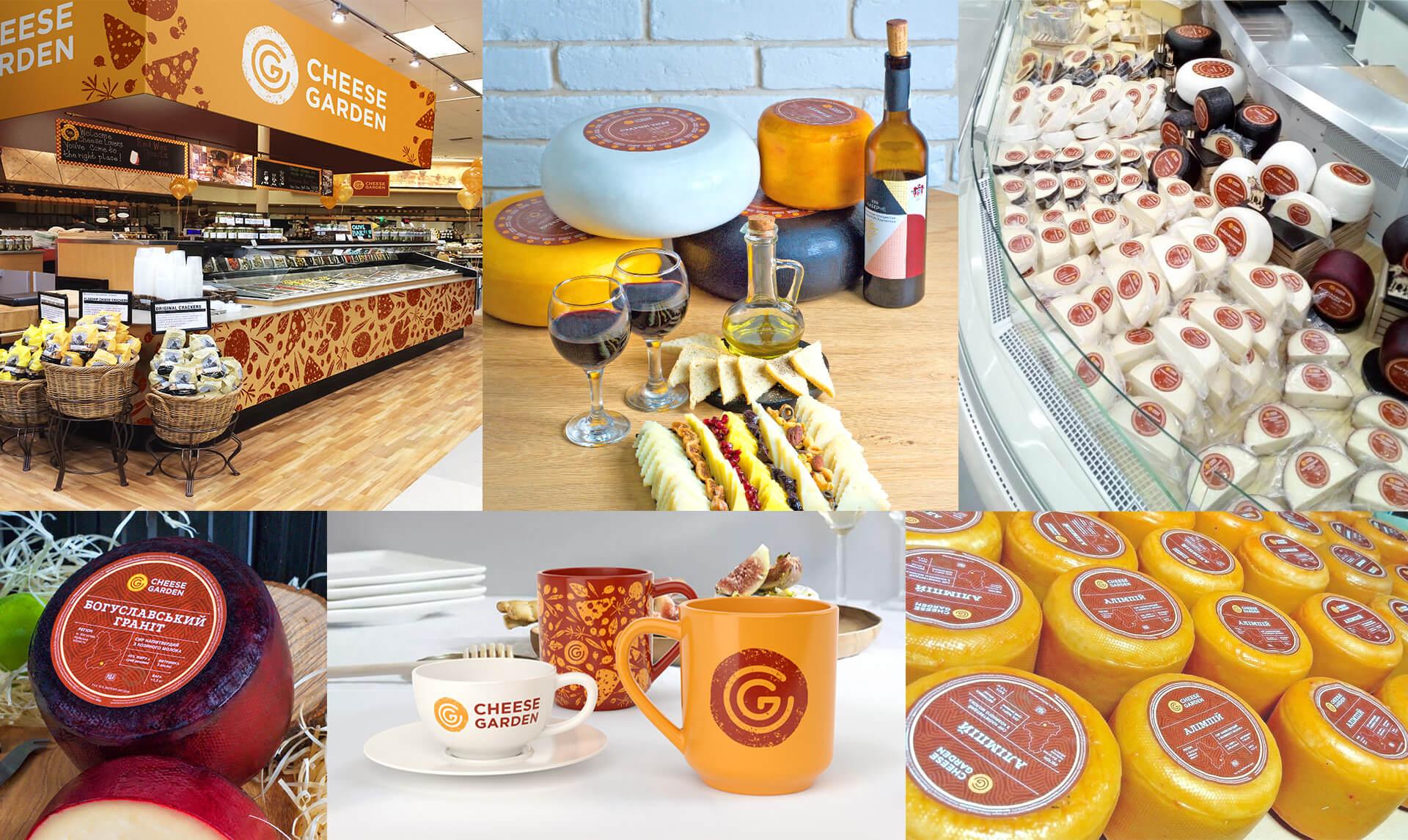 Бренд «Cheese Garden» в реальному житті