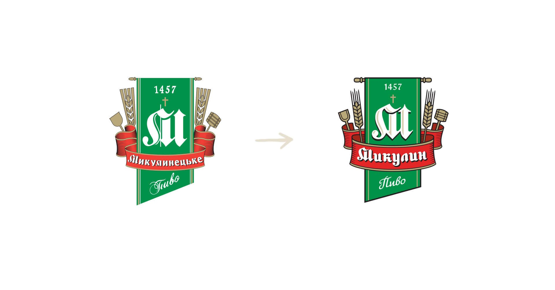 Старий та новий логотип «Микулинецького Пива»