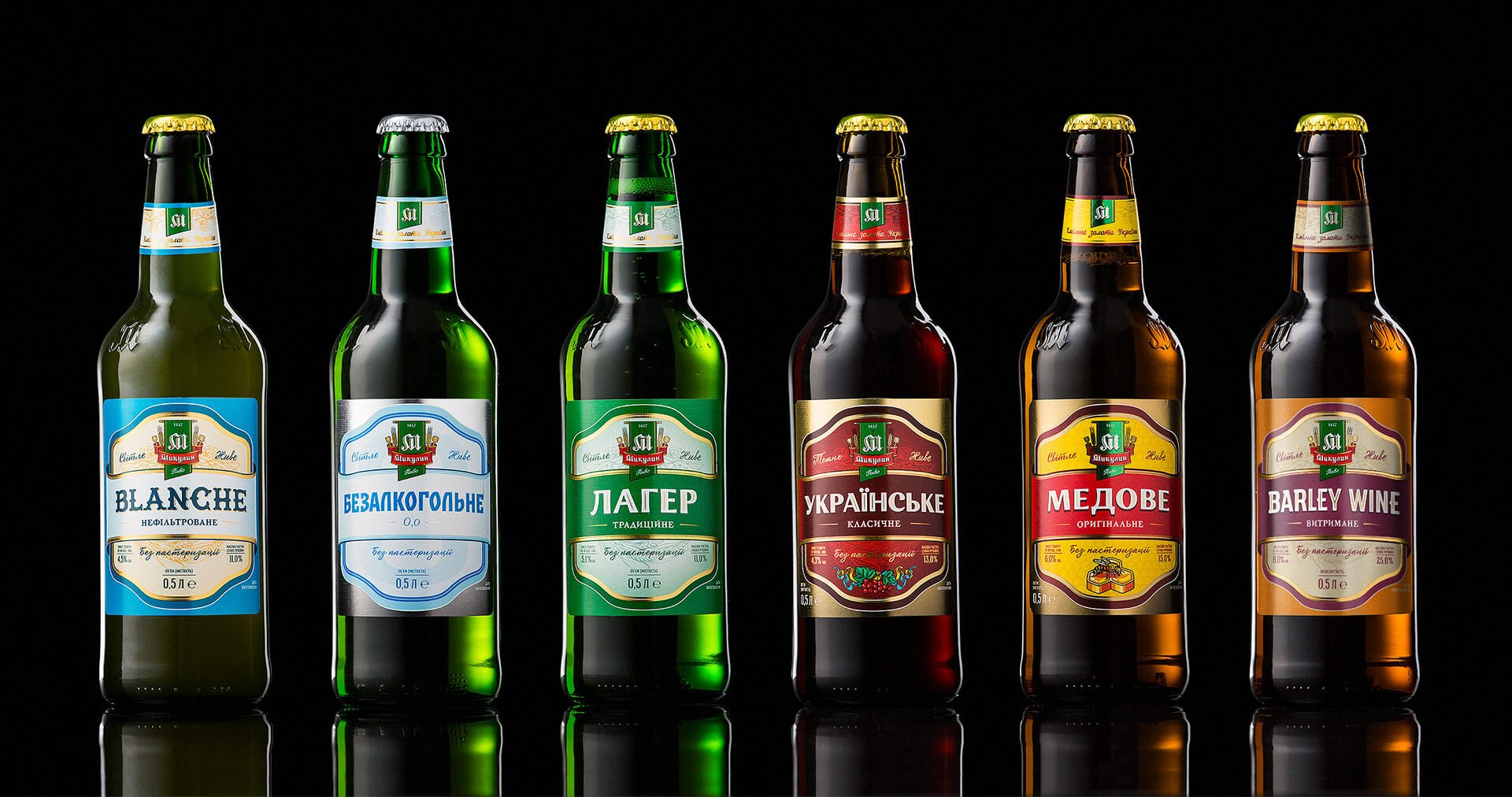 Дизайн етикеток «загальної» лінійки пива микулинецької броварні