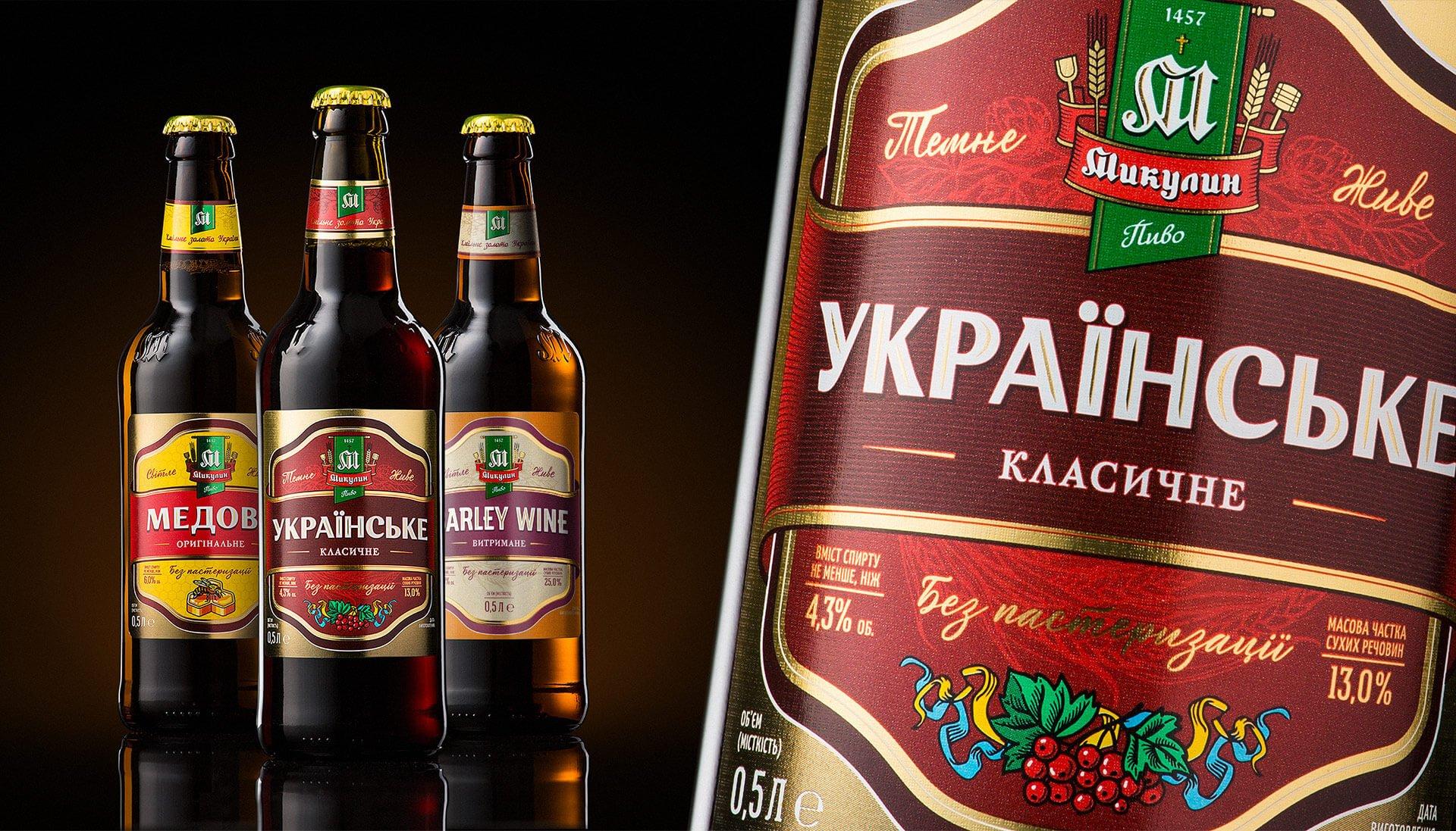 Новий дизайне етикетки пива «Українське»