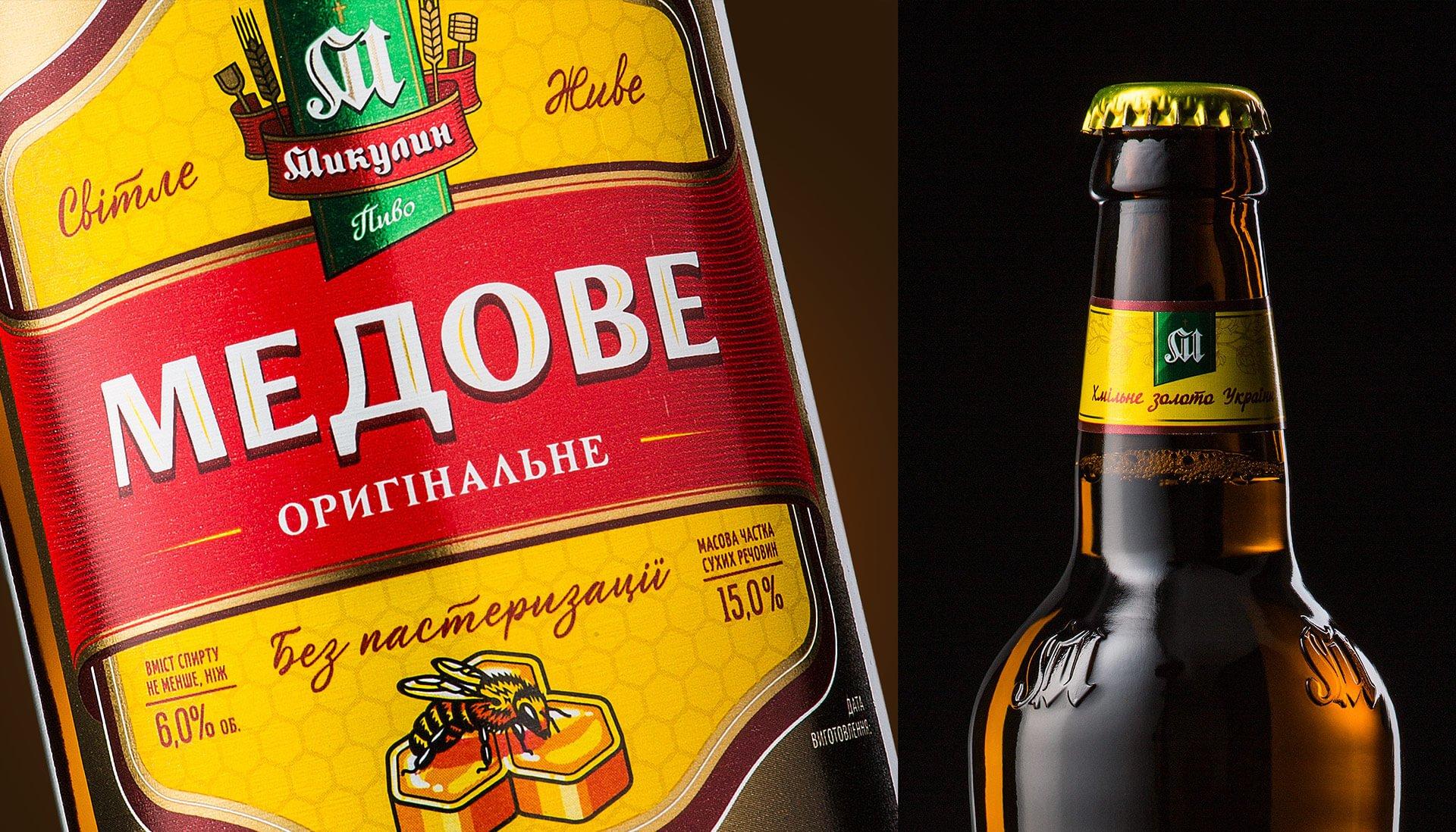Оновлений дизайн етикетки пива «Медове»