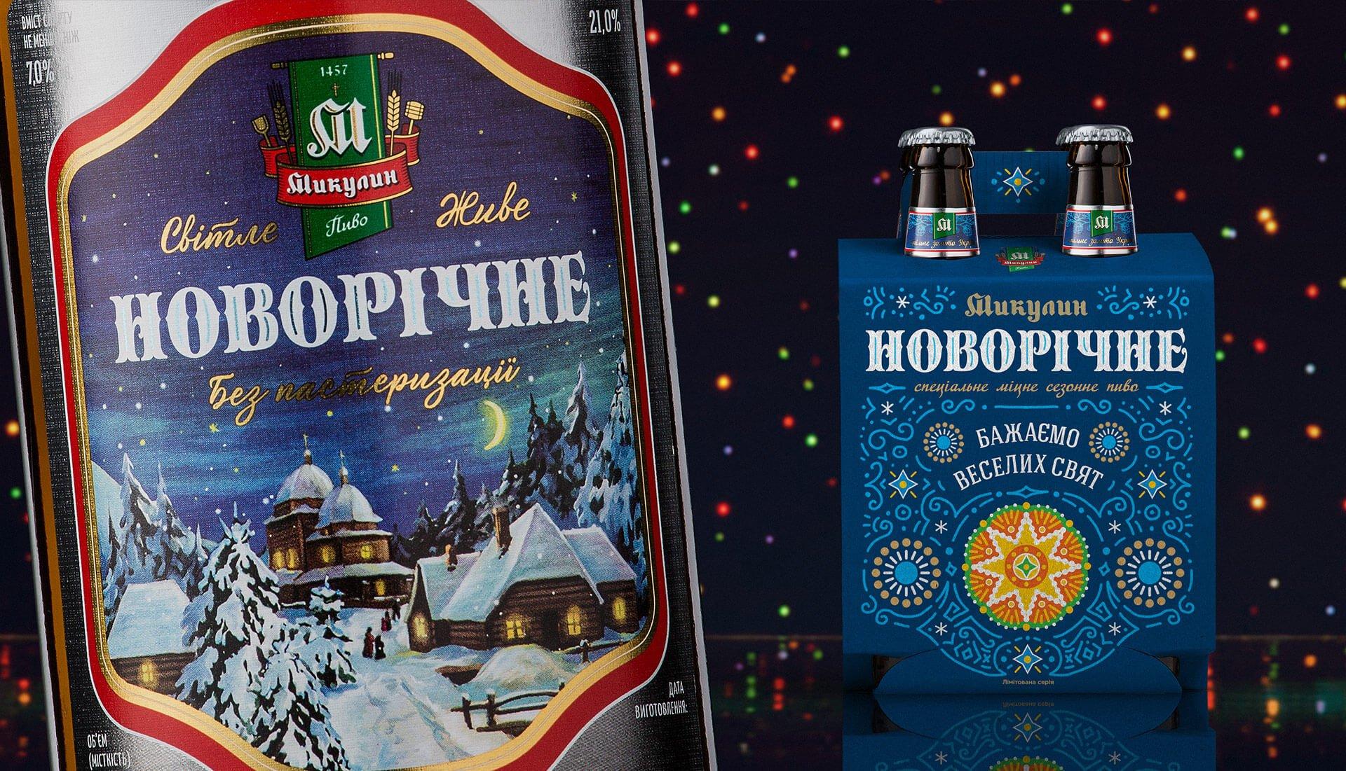 Оновлений дизайн етикетки пива «Новорочне» та дизайн подарункового набору